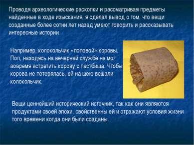 Проводя археологические раскопки и рассматривая предметы найденные в ходе изы...