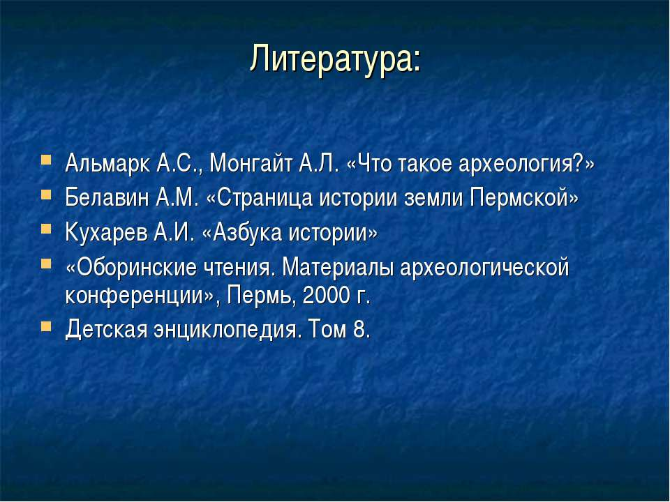 Литература: Альмарк А.С., Монгайт А.Л. «Что такое археология?» Белавин А.М. «...