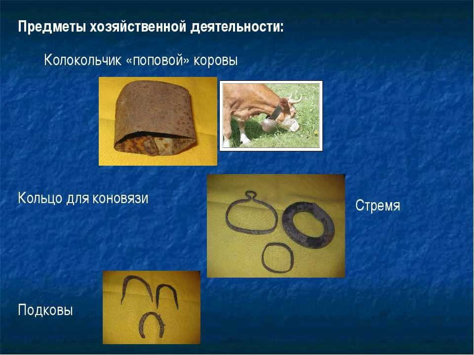 Предметы хозяйственной деятельности: Колокольчик «поповой» коровы Кольцо для ...