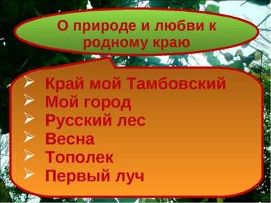 О природе и любви к родному краю Край мой Тамбовский Мой город Русский лес Ве...