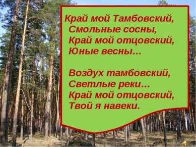 Край мой Тамбовский, Смольные сосны, Край мой отцовский, Юные весны…  Воздух...