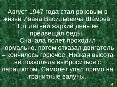 Август 1947 года стал роковым в жизни Ивана Васильевича Шамова. Тот летний жа...