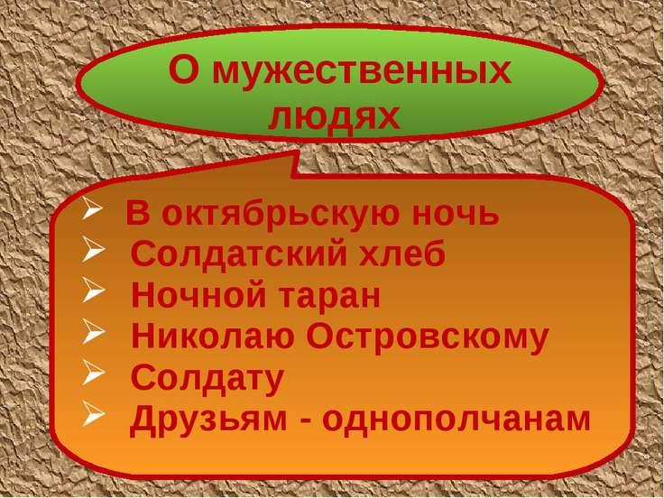 О мужественных людях В октябрьскую ночь Солдатский хлеб Ночной таран Николаю ...