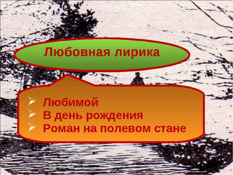 Любовная лирика Любимой В день рождения Роман на полевом стане