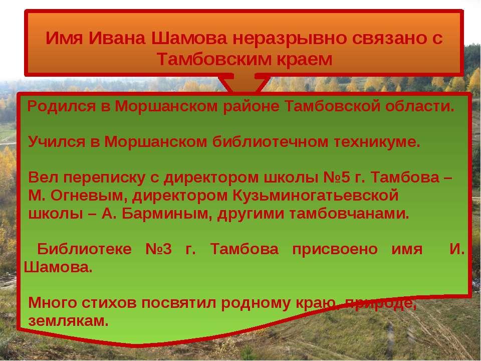 Имя Ивана Шамова неразрывно связано с Тамбовским краем Родился в Моршанском р...