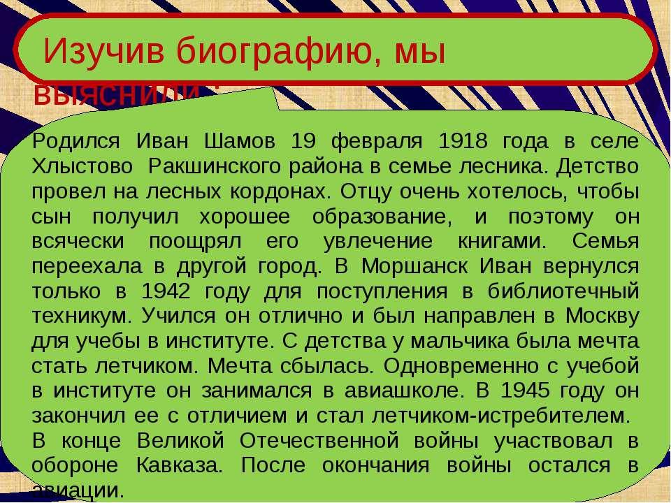 Изучив биографию, мы выяснили : Родился Иван Шамов 19 февраля 1918 года в сел...
