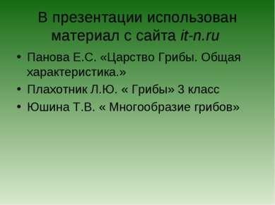 В презентации использован материал с сайта it-n.ru Панова Е.С. «Царство Грибы...