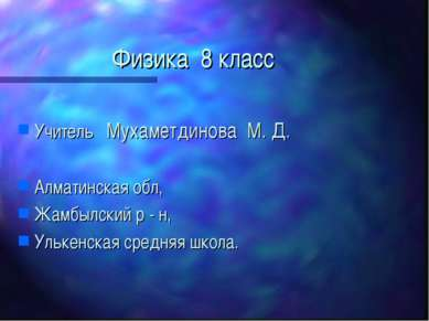 Физика 8 класс Учитель Мухаметдинова М. Д. Алматинская обл, Жамбылский р - н,...