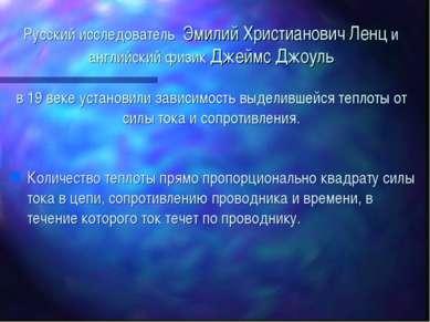 Русский исследователь Эмилий Христианович Ленц и английский физик Джеймс Джоу...