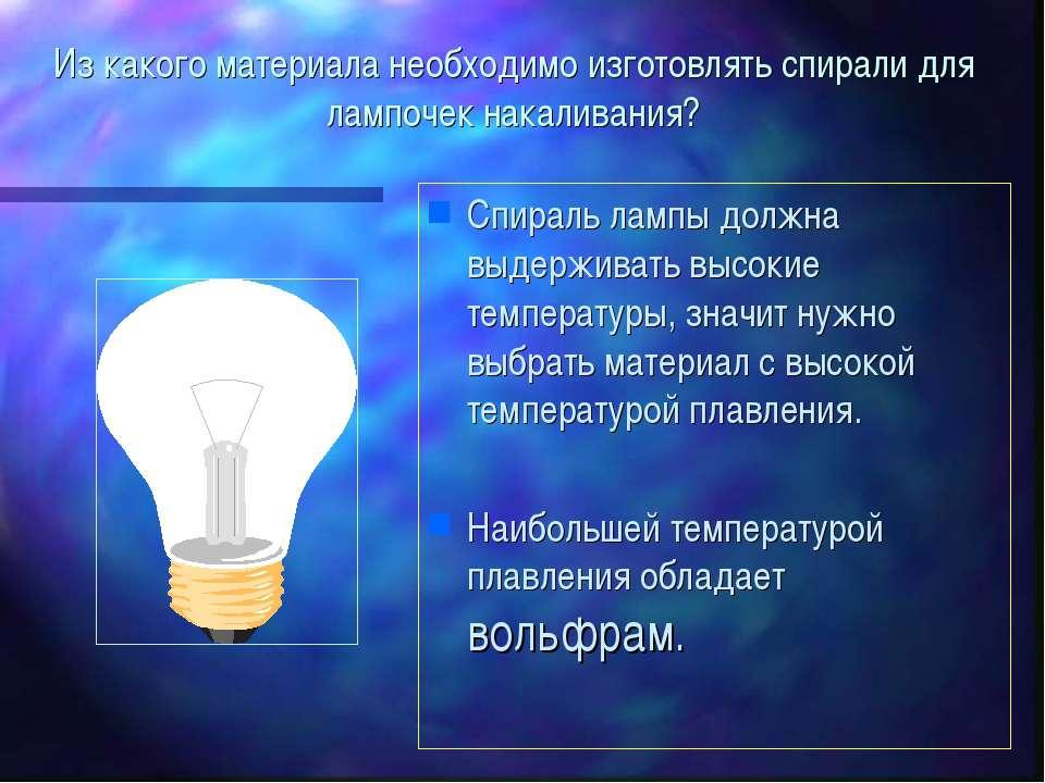 Из какого материала необходимо изготовлять спирали для лампочек накаливания? ...