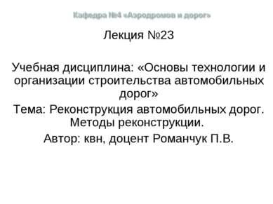 Лекция №23 Учебная дисциплина: «Основы технологии и организации строительства...