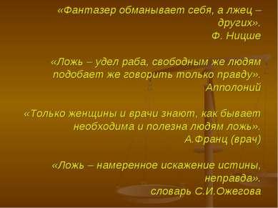 «Фантазер обманывает себя, а лжец – других». Ф. Ницше «Ложь – удел раба, своб...
