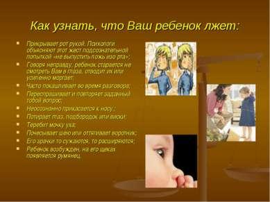 Как узнать, что Ваш ребенок лжет: Прикрывает рот рукой. Психологи объясняют э...