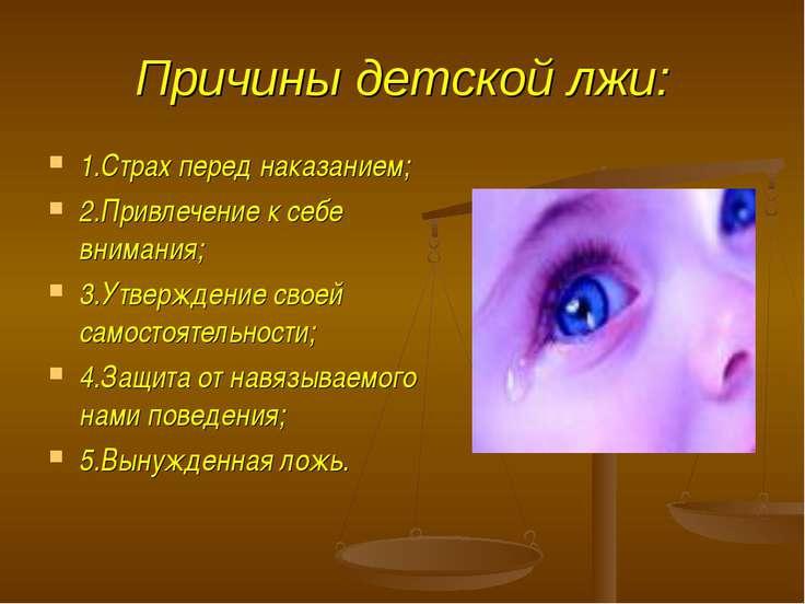 Причины детской лжи: 1.Страх перед наказанием; 2.Привлечение к себе внимания;...