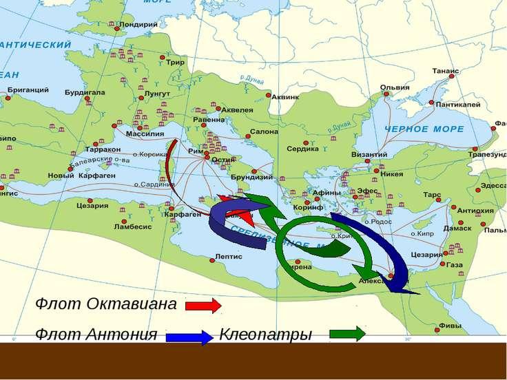 Флот Октавиана Флот Антония Клеопатры