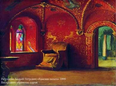 Рябушкин Андрей Петрович «Красная палата» 1899 Внутреннее убранство хором