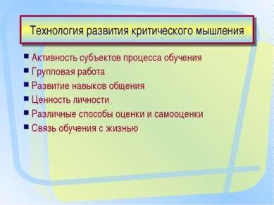 Технология развития критического мышления Активность субъектов процесса обуче...