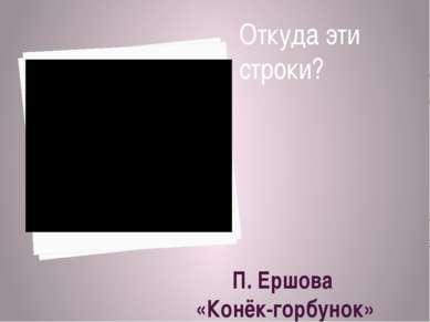 П. Ершова «Конёк-горбунок» Откуда эти строки?