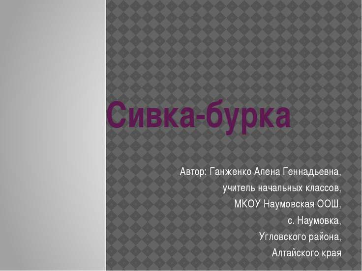 Сивка-бурка Автор: Ганженко Алена Геннадьевна, учитель начальных классов, МКО...