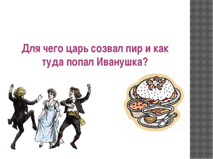 Для чего царь созвал пир и как туда попал Иванушка?