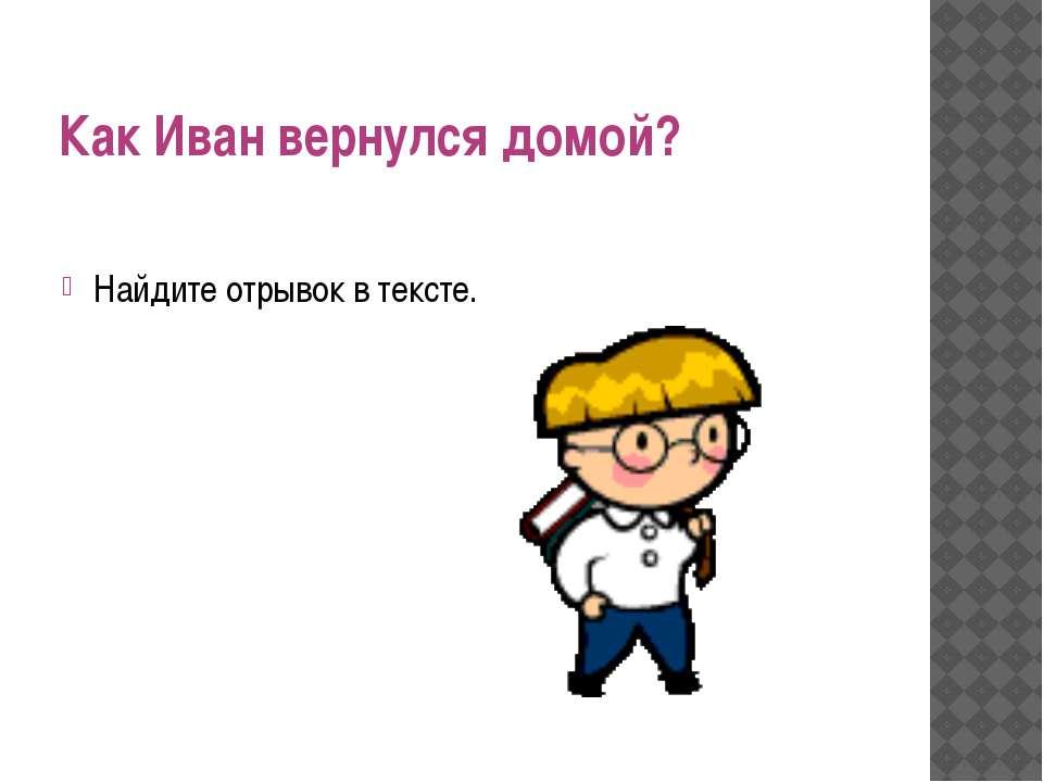Как Иван вернулся домой? Найдите отрывок в тексте.