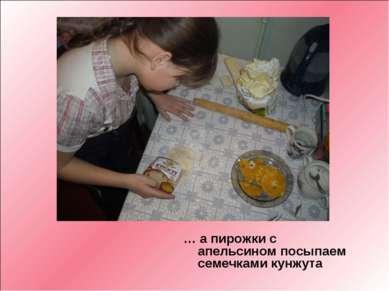 … а пирожки с апельсином посыпаем семечками кунжута
