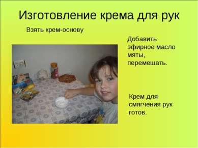 Изготовление крема для рук Взять крем-основу Добавить эфирное масло мяты, пер...