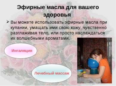 Эфирные масла для вашего здоровья Вы можете использовать эфирные масла при ку...
