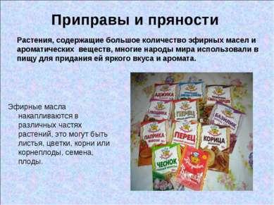 Приправы и пряности Эфирные масла накапливаются в различных частях растений, ...