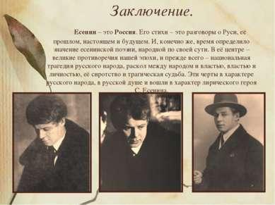 Заключение. Есенин – это Россия. Его стихи – это разговоры о Руси, её прошлом...