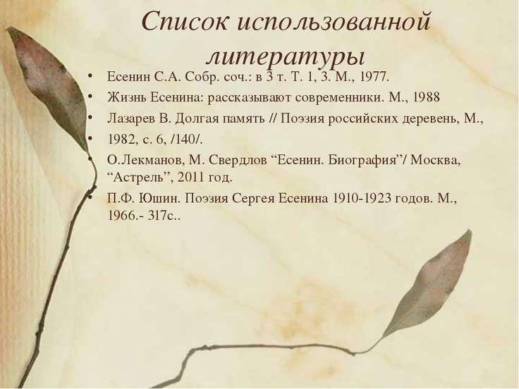 Список использованной литературы Есенин С.А. Собр. соч.: в 3 т. Т. 1, 3. М., ...