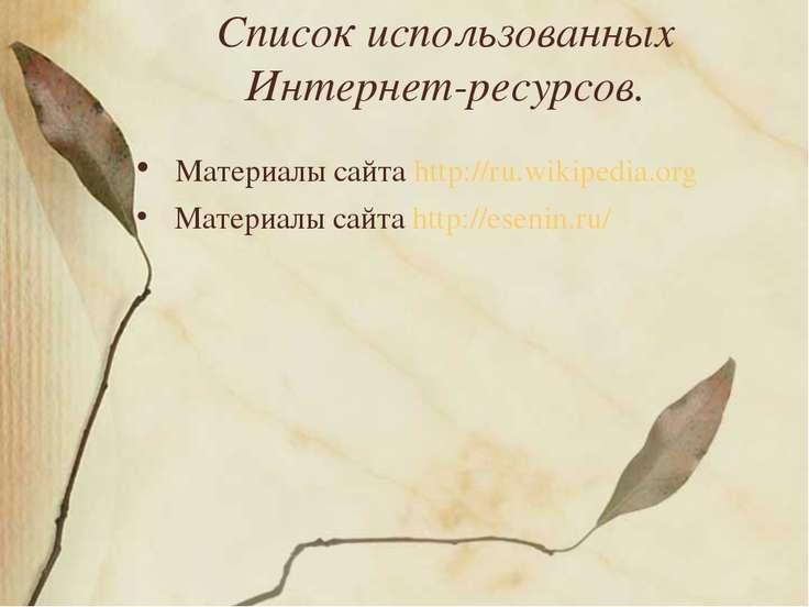 Список использованных Интернет-ресурсов. Материалы сайта http://ru.wikipedia....