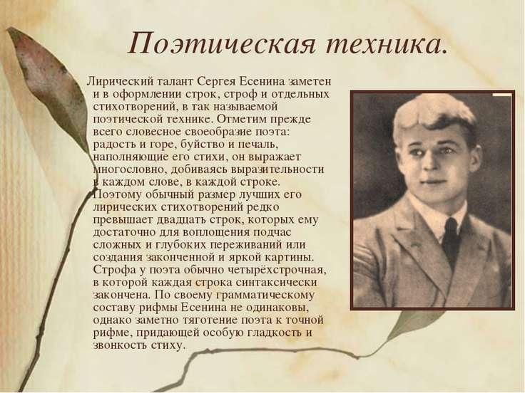 Поэтическая техника. Лирический талант Сергея Есенина заметен и в оформлении ...