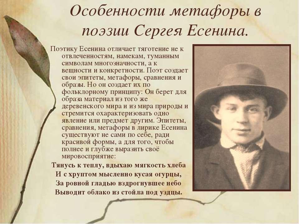 Особенности метафоры в поэзии Сергея Есенина. Поэтику Есенина отличает тяготе...