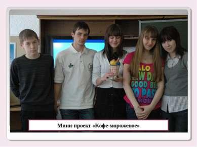 Мини-проект «Кофе-мороженое»