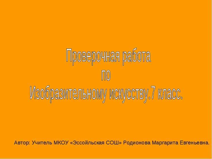 Автор: Учитель МКОУ «Эссойльская СОШ» Родионова Маргарита Евгеньевна.