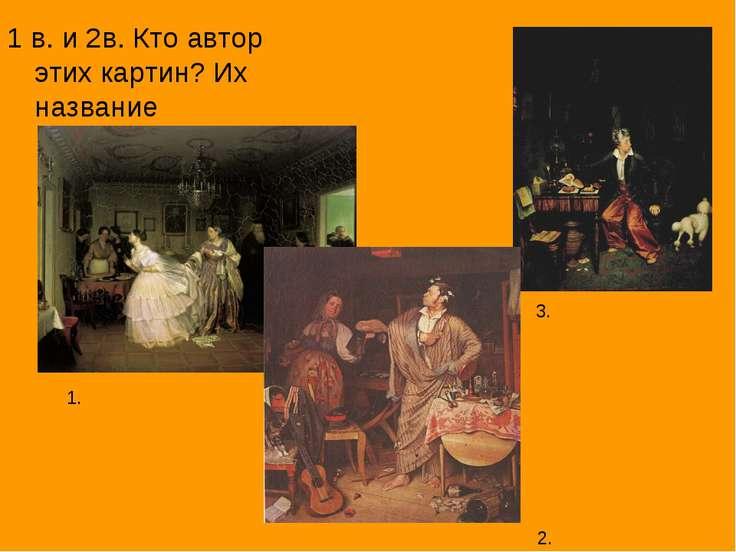 1 в. и 2в. Кто автор этих картин? Их название 1. 3. 2.