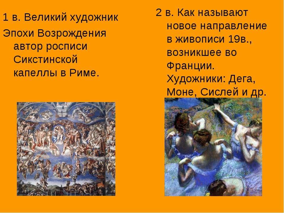 1 в. Великий художник Эпохи Возрождения автор росписи Сикстинской капеллы в Р...
