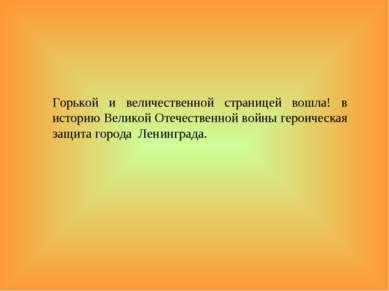 Горькой и величественной страницей вошла! в историю Великой Отечественной вой...