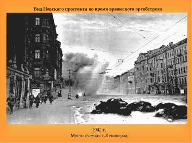 Вид Невского проспекта во время вражеского артобстрела 1942г. Место съемки:...