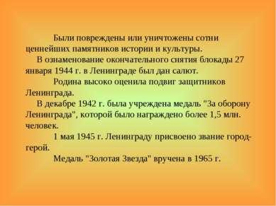 Были повреждены или уничтожены сотни ценнейших памятников истории и культуры....