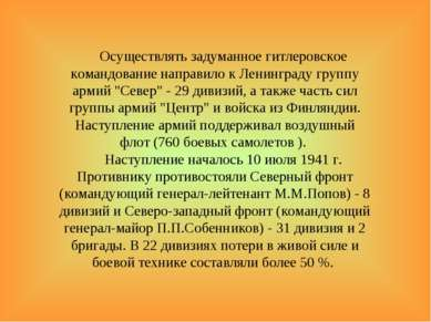 Осуществлять задуманное гитлеровское командование направило к Ленинграду груп...