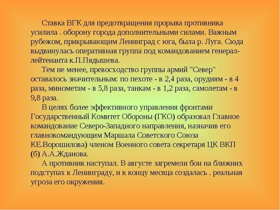 Ставка ВГК для предотвращения прорыва противника усилила . оборону города доп...