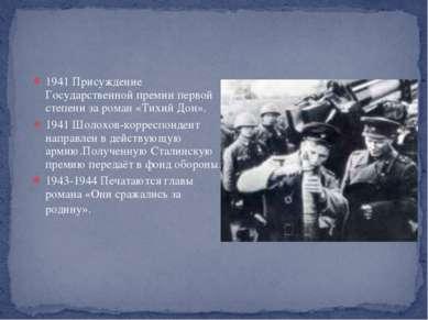1941 Присуждение Государственной премии первой степени за роман «Тихий Дон». ...