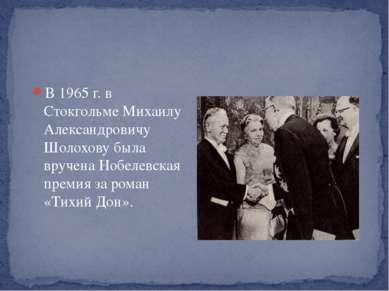 В 1965 г. в Стокгольме Михаилу Александровичу Шолохову была вручена Нобелевск...