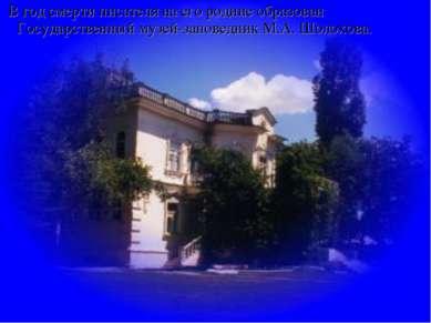 В год смерти писателя на его родине образован Государственный музей-заповедни...