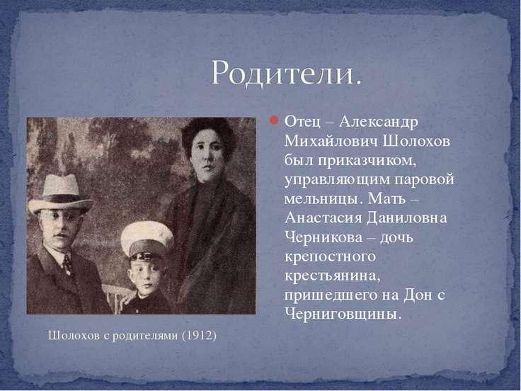 Отец – Александр Михайлович Шолохов был приказчиком, управляющим паровой мель...