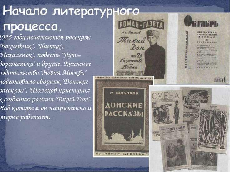 """В 1925 году печатаются рассказы """"Бахчевник"""", """"Пастух"""", """"Нахаленок"""", повесть """"..."""