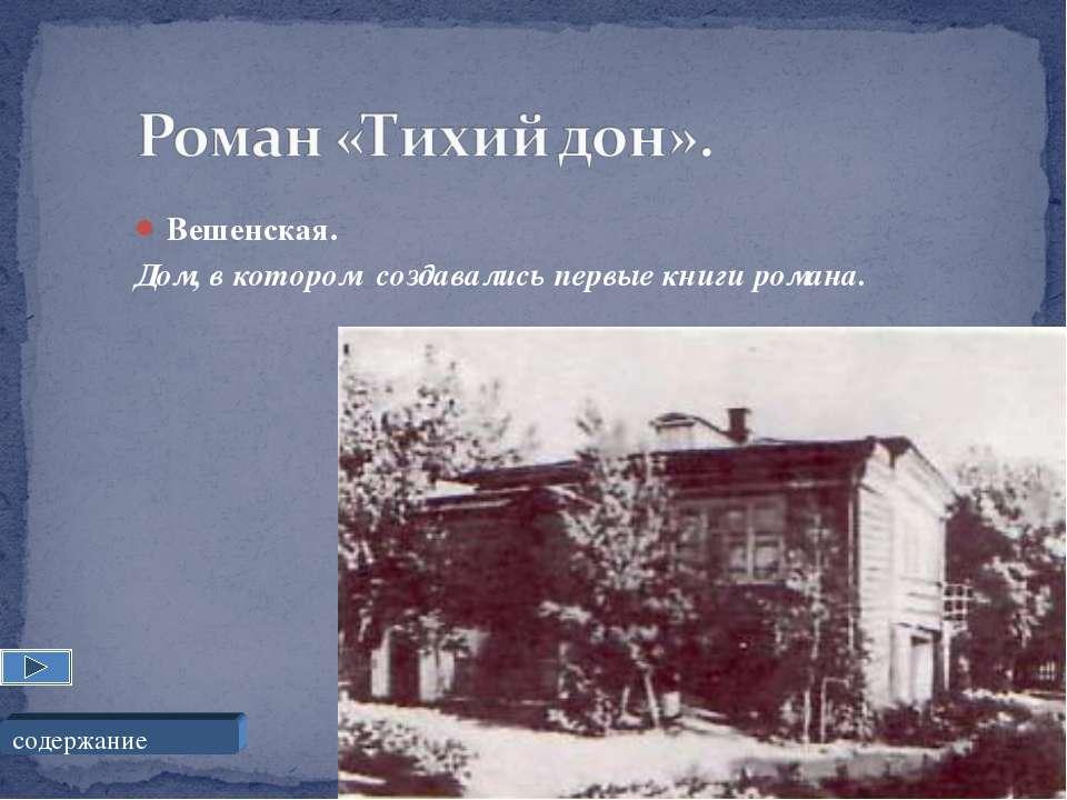 Вешенская. Дом, в котором создавались первые книги романа. содержание