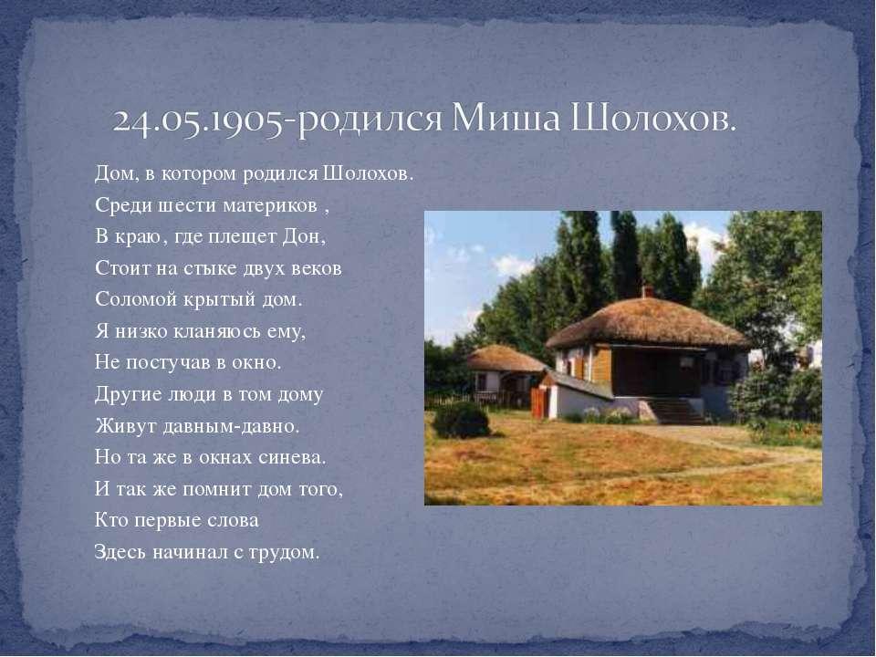 Дом, в котором родился Шолохов. Среди шести материков , В краю, где плещет До...